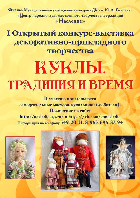 Объявлен Первый конкурс кукольников Сергиев Посад