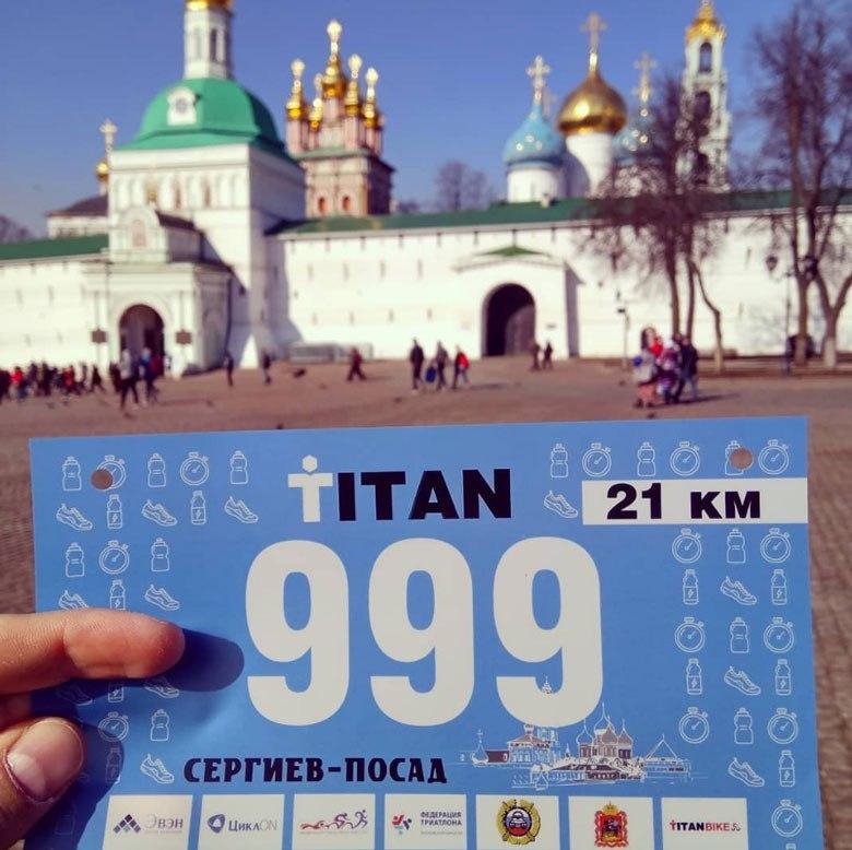 Полумарафон Титан Сергиев Посад