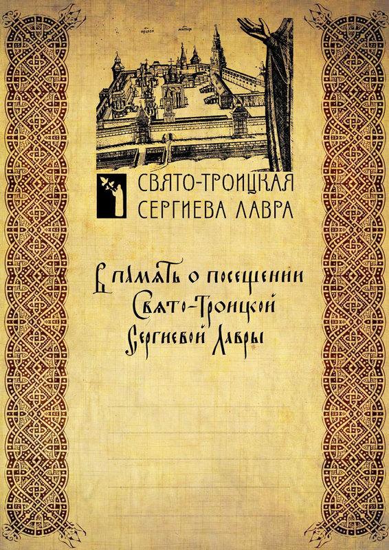 На днях Паломнический центр Лавры запустил новый проект – «Грамота в память о посещении Свято-Троицкой Сергиевой лавры».