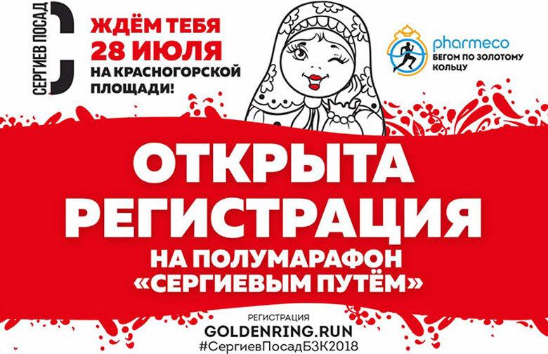 Стал известен маршрут полумарафона «Сергиевым Путём» в Сергиевом Посаде в субботу, 28 июля.