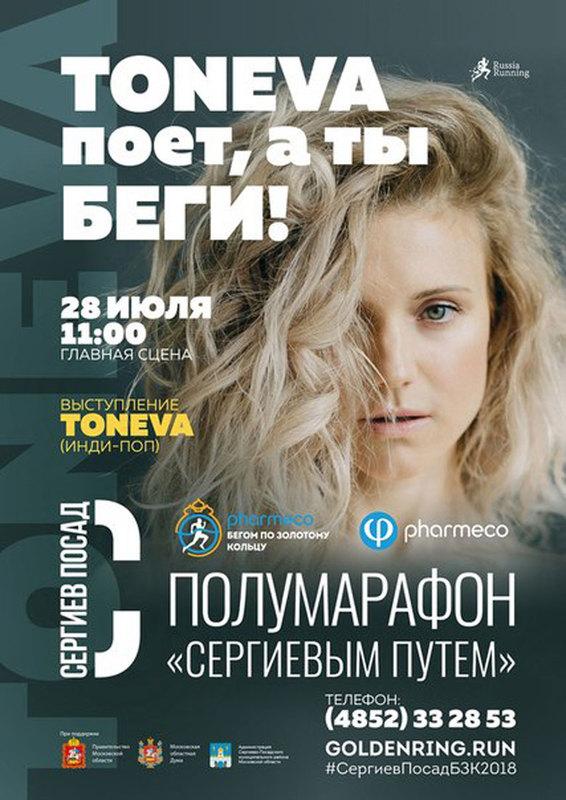 Стал известен маршрут полумарафона «Сергиевым Путём» в Сергиевом Посаде в субботу, 28 июля. Тонева TONEVA