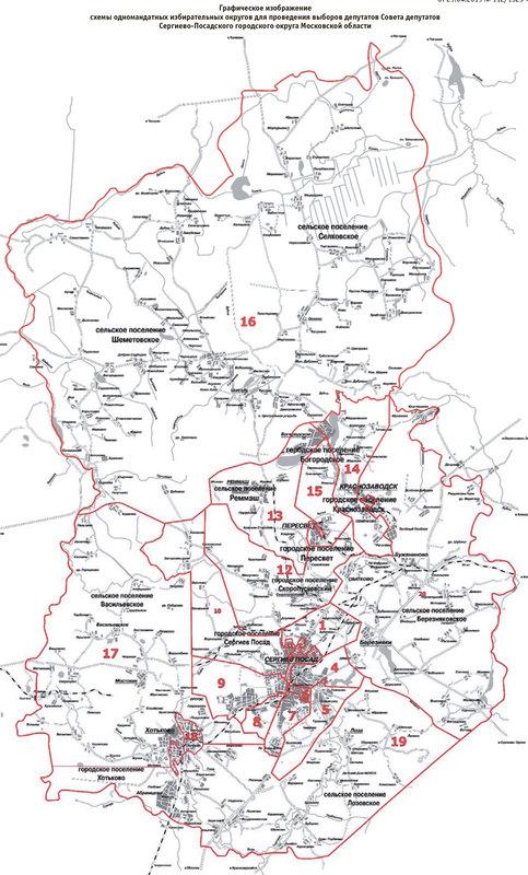 Приводим схему одномандатных избирательных округов для проведения выборов депутатов Совета депутатов Сергиево-Посадского городского округа Московской области.