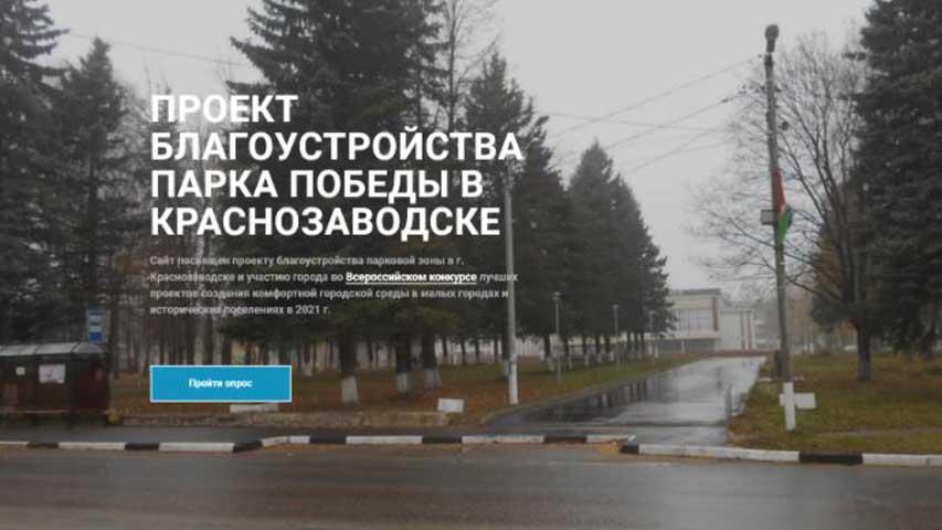 Работа онлайн краснозаводск девушка ищу работу в харькове